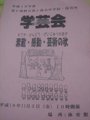 学芸会&演芸会 051.jpg