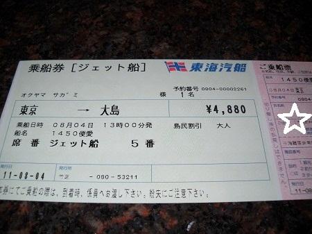 2011-08月2日〜26日 026.JPG