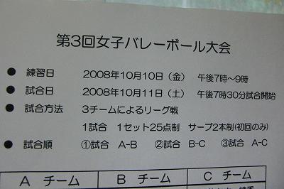 2008-10-8 039.jpg