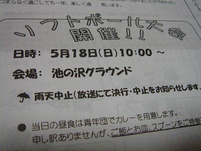 2008-5-14 007.jpg