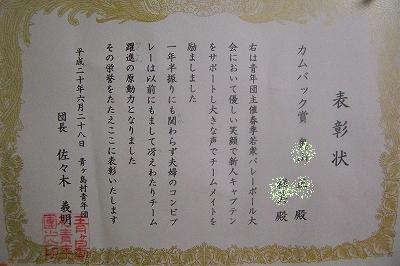 2008-6-29 066.jpg