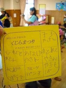 2011-07-15 034.JPG