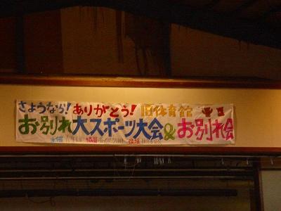 9・10お別れスポーツ&花火 009.jpg