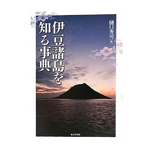 伊豆諸島を知る事典 樋口秀司.jpg