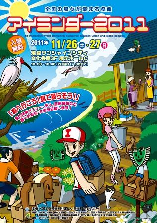 top_poster2011-2.jpg